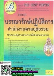 หนังสือเตรียมสอบ ตำแหน่ง บรรณารักษ์ปฏิบัติการ สำนักงานศาลยุติธรรม