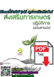 (ไฟล์ดาวโหลด)  เนื้อหาสรุป นักวิชาการส่งเสริมการเกษตรปฏิบัติการ (ฉบับสายย่อ)