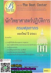 หนังสือเตรียมสอบ นักวิทยาศาสตร์ปฏิบัติการ กรมศุลกากร ออกใหม่ ปี 2561