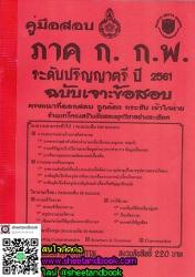 คู่มือสอบ ภาค ก ก.พ. ระดับ ป.ตรี ปี2561 ฉบับเจาะข้อสอบ