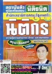 สรุป+ข้อสอบ  นิติกร สำนักเลขาธิการคณะรัฐมนตรี วุฒิ ป.ตรี ใหม่ล่าสุด