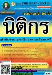 คู่มือเตรียมสอบ เจาะข้อสอบกว่า 800 ข้อ นิติกร สำนักงานเลขาธิการคณะรัฐมนตรี