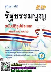 คู่มือการใช้ รัฐธรรมนูญ ฉบับปฏิรูปประเทศ พุทธศักราช 2560