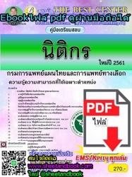 (ไฟล์ดาวโหลด) คู่มือเตรียมสอบ นิติกร กรมการแพทย์แผนไทยและการแพทย์ทางเลือก ใหม่ปี 2561
