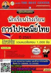 คู่มือเตรียมสอบ นักเรียนโรงเรียนการไปรษณีย์ไทย ปี 2561 รวมแนวข้อสอบ 1000 ข้อ