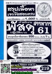 แนวข้อสอบ กว่า 1000 ข้อ เจ้าพนักงาน พัสดุ ปฏิบัติการ สรรพากร 61