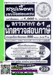 แนวข้อสอบ กว่า 1000 ข้อ นักตรวจสอบภาษี สรรพากร 61