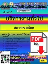 (ไฟล์ดาวโหลด) คู่มือเตรียมสอบ เจ้าหน้าที่ บริหารงานทั่วไป สภากาชาดไทย