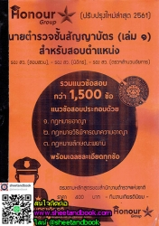 รวมแนวข้อสอบ กว่า 1,500 ข้อ  นายตำรวจชั้นสัญญาบัตร (เล่มที่ 1) เหมาะสำหรับทุกตำแหน่งใหม่ล่าสุดปี 2561