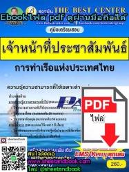 (ไฟล์ดาวโหลด) คู่มือเตรียมสอบ เจ้าหน้าที่ประชาสัมพันธ์ การท่าเรือแห่งประเทศไทย