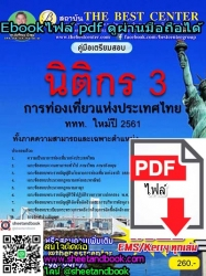 (ไฟล์ดาวโหลด) คู่มือเตรียมสอบ นิติกร 3 การท่องเที่ยวแห่งประเทศไทย ททท. ใหม่ปี 2561