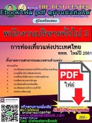 (ไฟล์ดาวโหลด) คู่มือเตรียมสอบ พนักงานบริหารทั่วไป 3 การท่องเที่ยวแห่งประเทศไทย ททท. ใหม่ 2561