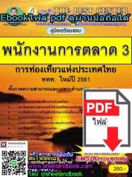 (ไฟล์ดาวโหลด) คู่มือเตรียมสอบ พนักงานการตลาด 3 การท่องเที่ยวแห่งประเทศไทย ททท. ใหม่ปี2561