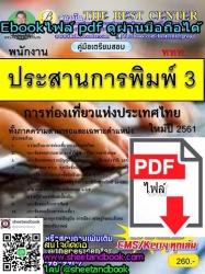 (ไฟล์ดาวโหลด) คู่มือเตรียมสอบ พนักงาน ประสานการพิมพ์ 3 การท่องเที่ยวแห่งประเทศไทย (ททท.) ใหม่ปี 2561