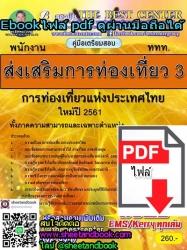 (ไฟล์ดาวโหลด) คู่มือเตรียมสอบ พนักงาน ส่งเสริมการท่องเที่ยว 3 การท่องเที่ยวแห่งประเทศไทย (ททท.) ใหม่ปี 2561