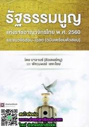 รัฐธรรมนูญแห่งราชอาณาจักรไทย  พ.ศ. 2560 และแนวข้อสอบ - เฉลย (ฉบับเตรียมตัวสอบ)