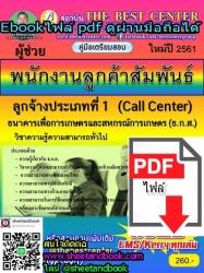(ไฟล์ดาวโหลด) คู่มือเตรียมสอบ นักบัญชี 3 การท่องเที่ยวแห่งประเทศไทย ใหม่ปี 2561