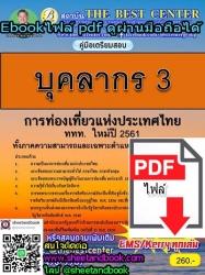 (ไฟล์ดาวโหลด) คู่มือเตรียมสอบ บุคลากร 3 การท่องเทียวแห่งประเทศไทย ททท ใหม่ปี 2561