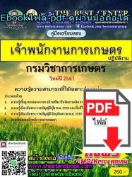 (ไฟล์ดาวโหลด) คู่มือเตรียมสอบ เจ้าพนักงานการเกษตร ปฏิบัติงาน กรมวิชาการเกษตร ใหม่ปี 2561