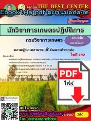 (ไฟล์ดาวโหลด) คู่มือเตรียมสอบ นักวิชาการเกษตรปฏิบัติการ ด้านวิจัยและพัฒนา กรมวิชาการเกษตร