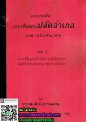 เจาะประเด็น แนวข้อสอบปลัดอำเภอ เฉลย-พร้อมคำอธิบาย (เล่ม 1) ความรู้พื้นฐานเกี่ยวกับการปฏิบัติราชการ ในสังกัดกรมการปกครอง กระทรวงมหาดไทย
