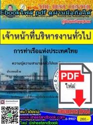 (ไฟล์ดาวโหลด) คู่มือเตรียมสอบ เจ้าหน้าที่บริหารงานทั่วไป การท่าเรือแห่งประเทศไทย