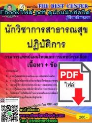 (ไฟล์ดาวโหลด) คู่มือเตรียมสอบ นักวิชาการสาธารณสุข ปฏิบัติการ กรมการแพทย์แผนไทยและการแพทย์ทางเลือก
