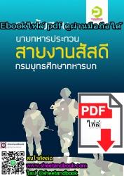 (ไฟล์ดาวโหลด)  แนวข้อสอบ นายทหารประทวน สายงานสัสดี กรมยุทธศึกษาทหารบก