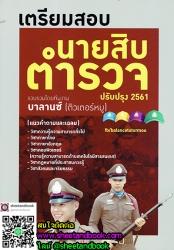 เตรียมสอบ นายสิบตำรวจ ปรับปรุง 2561