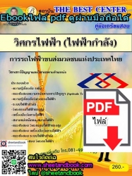 (ไฟล์ดาวโหลด) คู่มือเตรียมสอบ วิศวกรไฟฟ้า (ไฟฟ้ากำลัง) การรถไฟฟ้าขนส่งมวลชนแห่งประเทศไทย (รฟม.)