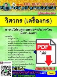 (ไฟล์ดาวโหลด) คู่มือเตรียมสอบ วิศวกร(เครื่องกล) การรถไฟฟ้าขนส่งมวลชลแห่งประเทศไทย (รฟม.)