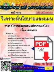 (ไฟล์ดาวโหลด) คู่มือเตรียมสอบ พนักงาน วิเคราะห์นโยบายและแผน เนื้อหา+ข้อสอบ การรถไฟขนส่งมวลชนแห่งประเทศไทย (รฟม.)