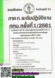 รวมข้อสอบ 600 ข้อ ภาค ก ระดับปฏิบัติงาน กทม. ครั้งที่ 1/2561 พร้อมอธิบายเฉลยอย่างละเอียด