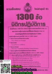 รวมข้อสอบ 1300 ข้อ นิติกรปฏิบัติการ สำนักงานศาลยุติธรรม ใหม่ล่าสุดปี 61