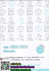 สถิติ CHIC CHIC พิชิตเนติฯ รวมประเด็นข้อสอบเนติฯ ขา วิ.อาญา ตั้งแต่สมัย 51 ถึง 70 ตาม พ.ร.บ.แก้ไขเพิ่มเติม ป.วิ.อ.(ฉบับที่ 32) พ.ศ. 2559 updateปี2562