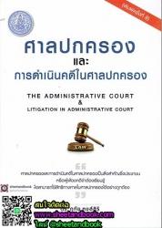 ศาลปกครอง และการดำเนินคดีในศาลปกครอง (พิมพ์ครั้งที่ 8)