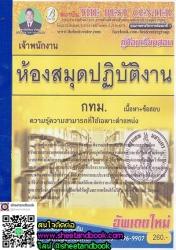 คู่มือเตรียมสอบ เจ้าพนักงาน ห้องสมุด ปฏิบัติงาน (กทม.)