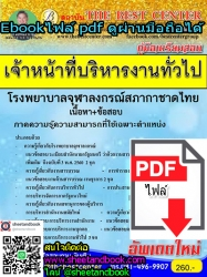 (ไฟล์ดาวโหลด) คู่มือเตรียมสอบ เจ้าหน้าที่บริหารงานทั่วไป โรงพยาบาลจุฬาลงกรณ์สภากาชาดไทย เนื้อหา+ข้อสอบ