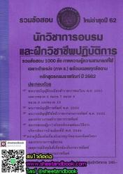 รวมข้อสอบ 1000 ข้อ นักวิชาการอบรมและฝึกวิชาชีพปฏิบัติการ กรมราชทัณฑ์ ใหม่ล่าสุด 2562