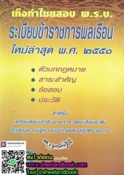 เก็งกำไชยสอบ พ.ร.บ. ระเบียบข้าราชการพลเรือน พ.ศ. 2551