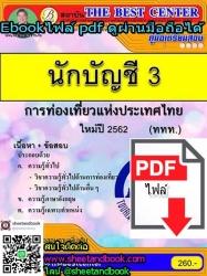 (ไฟล์ดาวโหลด) คู่มือเตรียมสอบ นักบัญชี 3 การท่องเที่ยวแห่งประเทศไทย ใหม่ปี 2562 (ททท.)