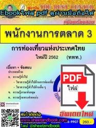 (ไฟล์ดาวโหลด) คู่มือเตรียมสอบ พนักงานการตลาด 3 การท่องเที่ยวแห่งประเทศไทย ใหม่ปี 2562 (ททท.)
