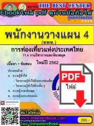(ไฟล์ดาวโหลด) คู่มือเตรียมสอบ พนักงานวางแผน 4 การท่องเที่ยวแห่งประเทศไทย ใหม่ปี 2562 (ททท.)