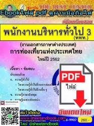 (ไฟล์ดาวโหลด) คู่มือเตรียมสอบ พนักงานบริหารทั่วไป 3 การท่องเที่ยวแห่งประเทศไทย ใหม่ปี 2562 (ททท.)