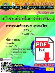 (ไฟล์ดาวโหลด) คู่มือเตรียมสอบ พนักงานส่งเสริมการท่องเที่ยว 3 การท่องเที่ยวแห่งประเทศไทย ใหม่ปี 2562 (ททท.)