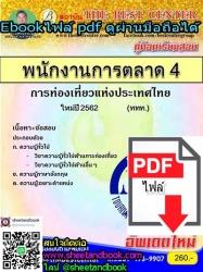 (ไฟล์ดาวโหลด) คู่มือเตรียมสอบ พนักงานการตลาด 4 การท่องเที่ยวแห่งประเทศไทย ใหม่ปี 2562 (ททท.)