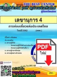 (ไฟล์ดาวโหลด) คู่มือเตรียมสอบ เลขานุการ 4  การท่องเที่ยวแห่งประเทศไทย ใหม่ปี 2562 (ททท.)