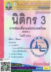 คู่มือเตรียมสอบ นิติกร 3 การท่องเที่ยวแห่งประเทศไทย ใหม่ปี 2562 (ททท)