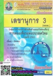 คู่มือเตรียมสอบ เลขานุการ 3 การท่องเที่ยวแห่งประเทศไทย ใหม่ปี 2562 (ททท)