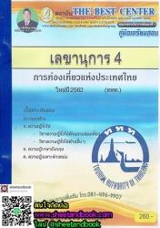 คู่มือเตรียมสอบ เลขานุการ 4 การท่องเที่ยวแห่งประเทศไทย ใหม่ปี 2562 (ททท)